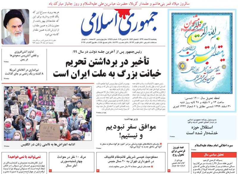 عناوین اخبار روزنامه جمهوری اسلامی در روز پنجشنبه ۲۸ اسفند
