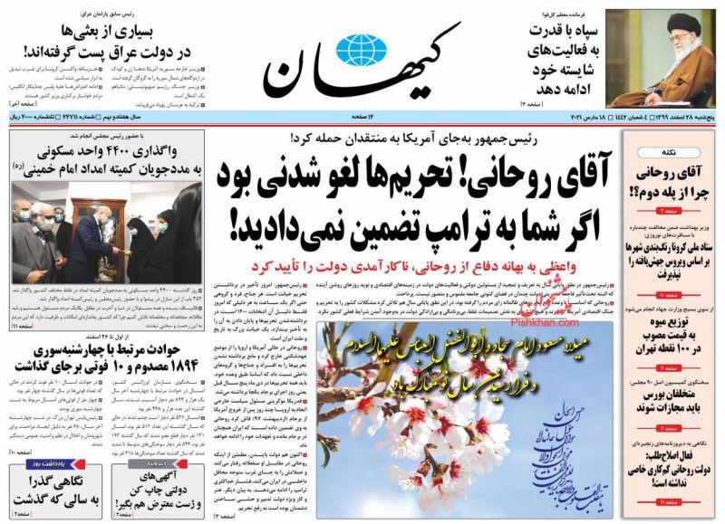 عناوین اخبار روزنامه کيهان در روز پنجشنبه ۲۸ اسفند