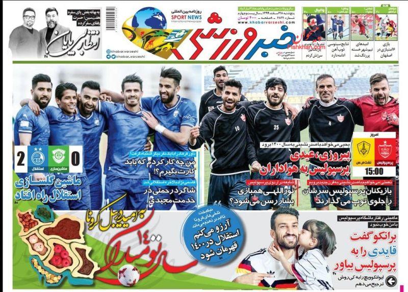 عناوین اخبار روزنامه خبر ورزشی در روز پنجشنبه ۲۸ اسفند