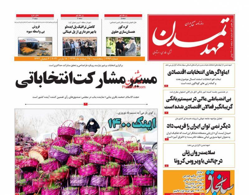 عناوین اخبار روزنامه مهد تمدن در روز پنجشنبه ۲۸ اسفند
