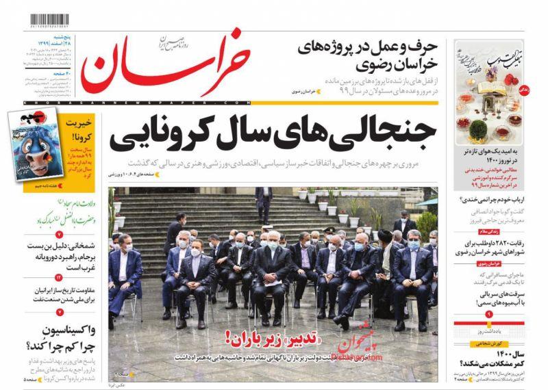 عناوین اخبار روزنامه خراسان در روز پنجشنبه ۲۸ اسفند