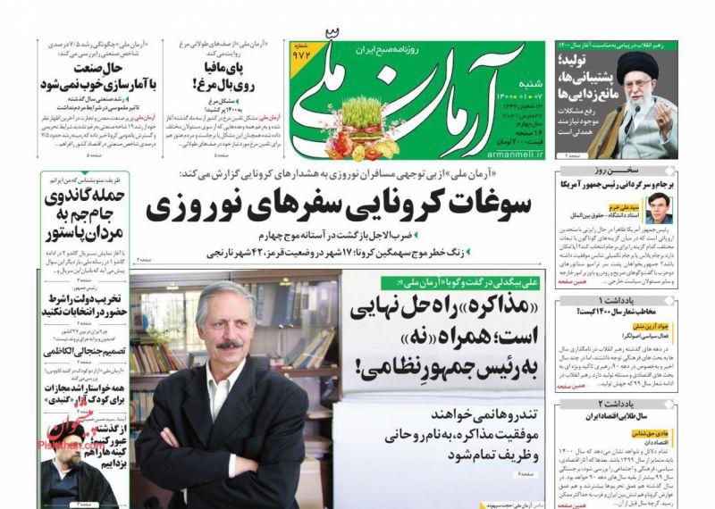 عناوین اخبار روزنامه آرمان ملی در روز شنبه ۷ فروردين