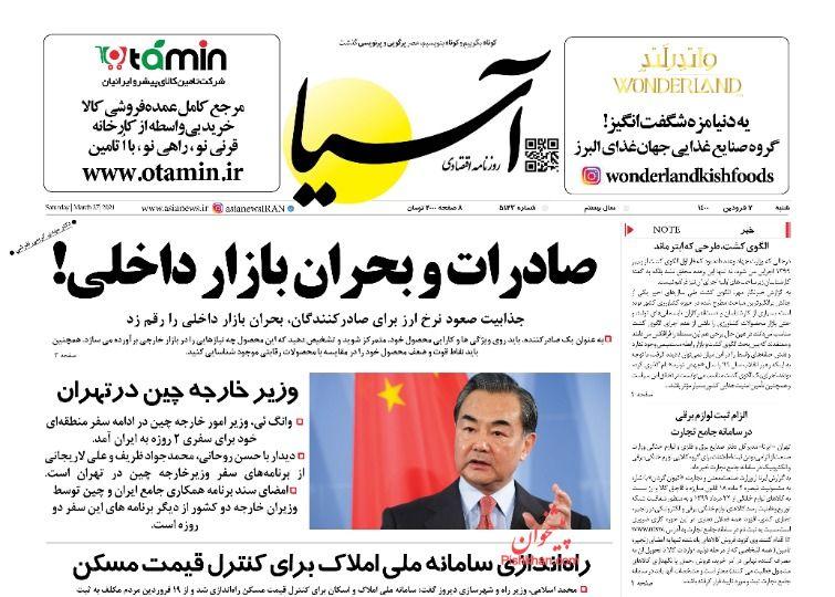 عناوین اخبار روزنامه آسیا در روز شنبه ۷ فروردين