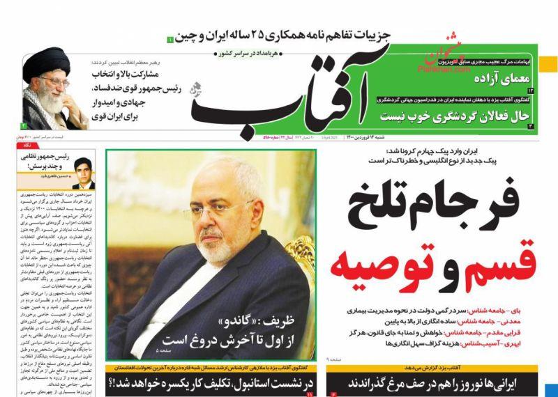 عناوین اخبار روزنامه آفتاب یزد در روز شنبه ۱۴ فروردين
