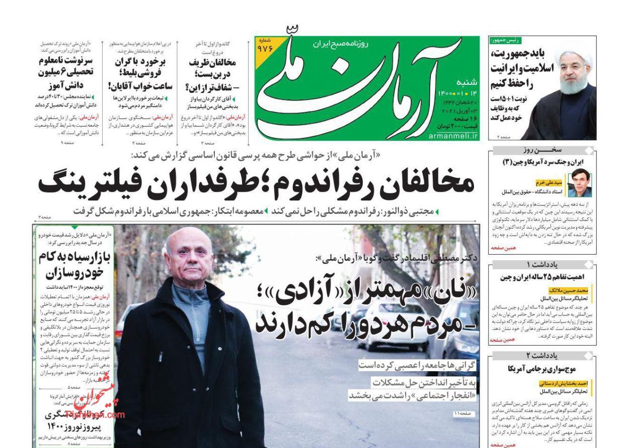 عناوین اخبار روزنامه آرمان ملی در روز شنبه ۱۴ فروردين