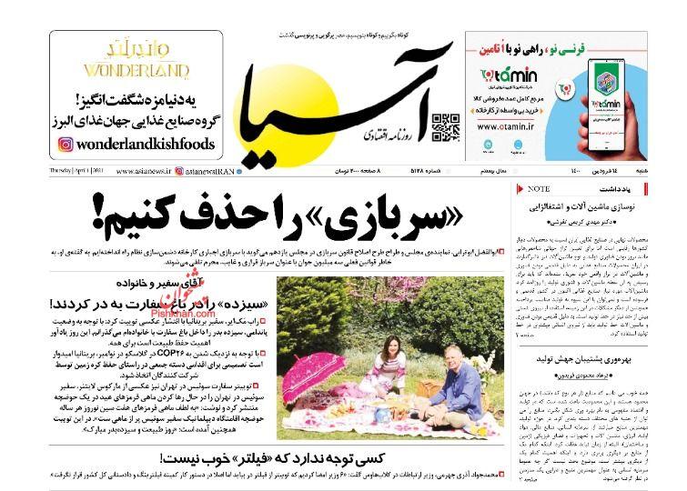 عناوین اخبار روزنامه آسیا در روز شنبه ۱۴ فروردين