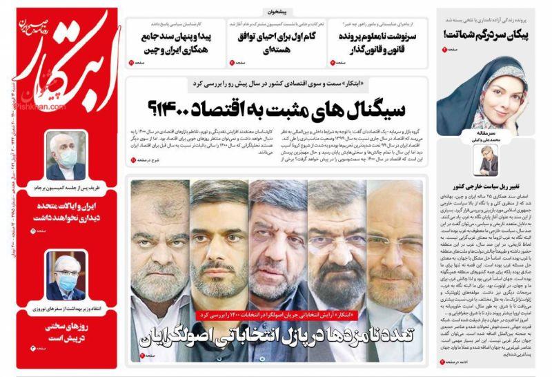 عناوین اخبار روزنامه ابتکار در روز شنبه ۱۴ فروردين