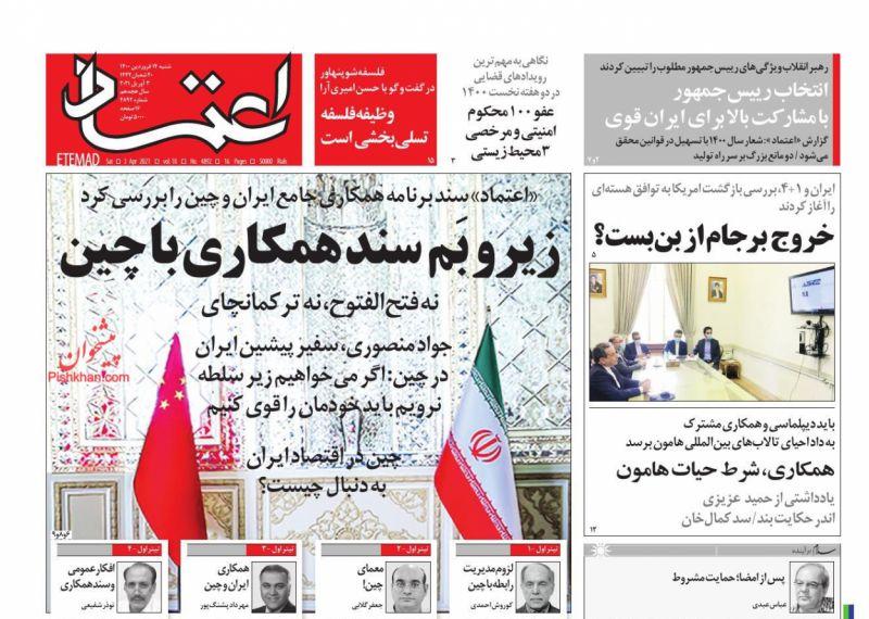 عناوین اخبار روزنامه اعتماد در روز شنبه ۱۴ فروردين