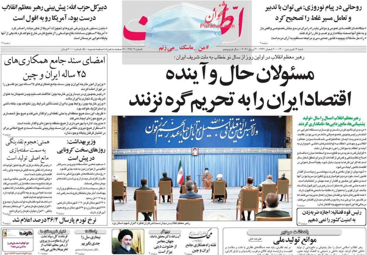 عناوین اخبار روزنامه اطلاعات در روز شنبه ۱۴ فروردين