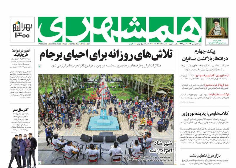 عناوین اخبار روزنامه همشهری در روز شنبه ۱۴ فروردين