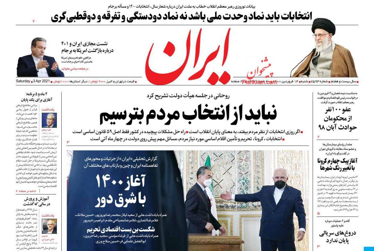 عناوین اخبار روزنامه ایران در روز شنبه ۱۴ فروردين