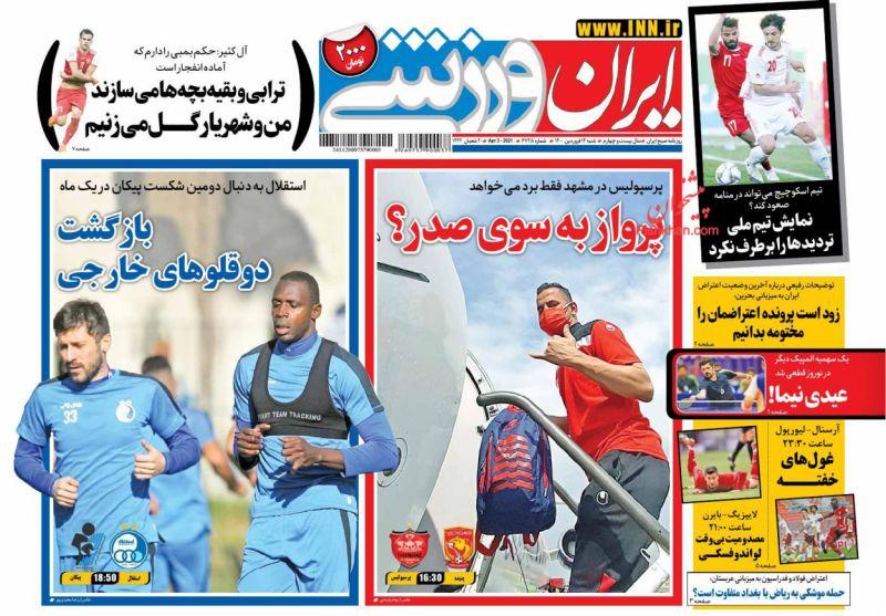 عناوین اخبار روزنامه ایران ورزشی در روز شنبه ۱۴ فروردين