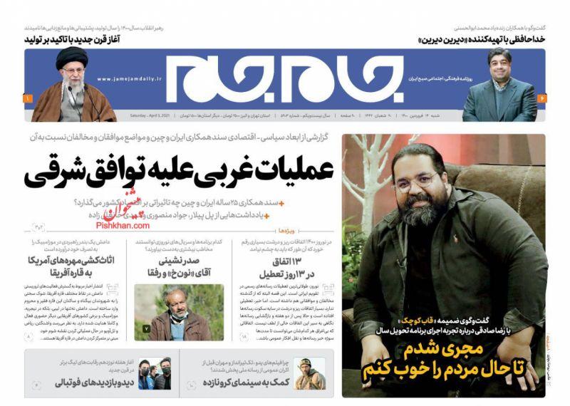 عناوین اخبار روزنامه جام جم در روز شنبه ۱۴ فروردين