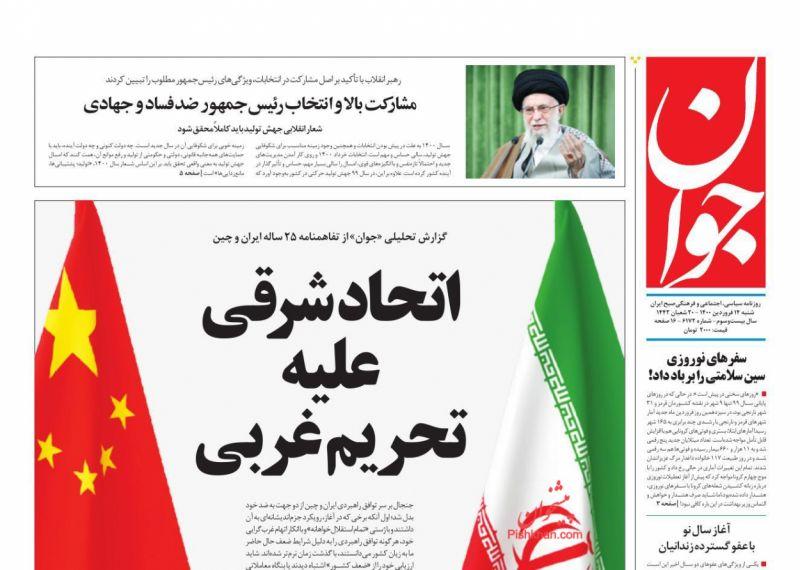 عناوین اخبار روزنامه جوان در روز شنبه ۱۴ فروردين