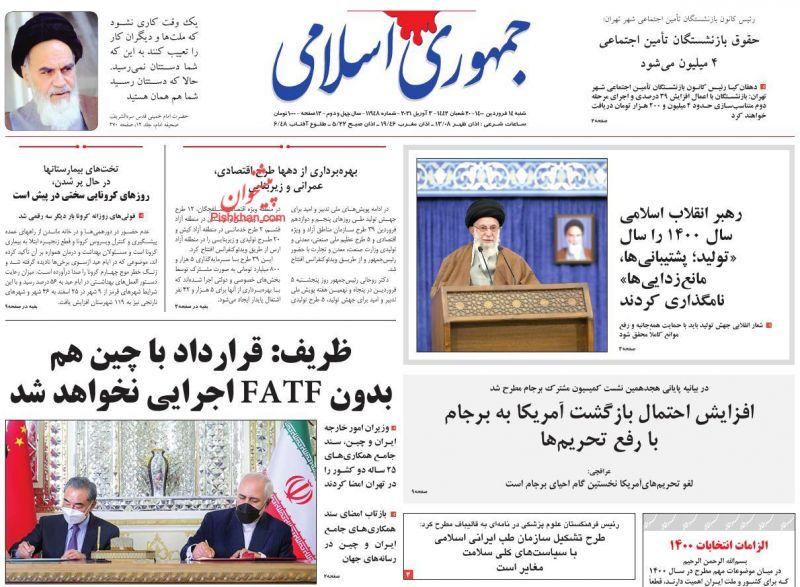 عناوین اخبار روزنامه جمهوری اسلامی در روز شنبه ۱۴ فروردين
