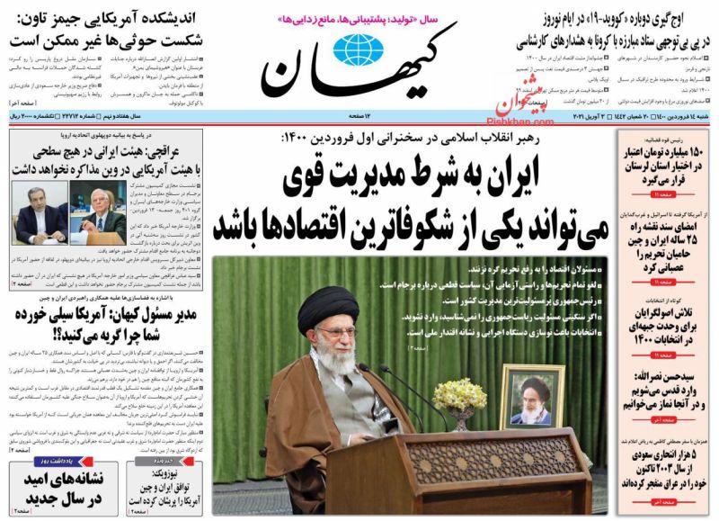 عناوین اخبار روزنامه کيهان در روز شنبه ۱۴ فروردين
