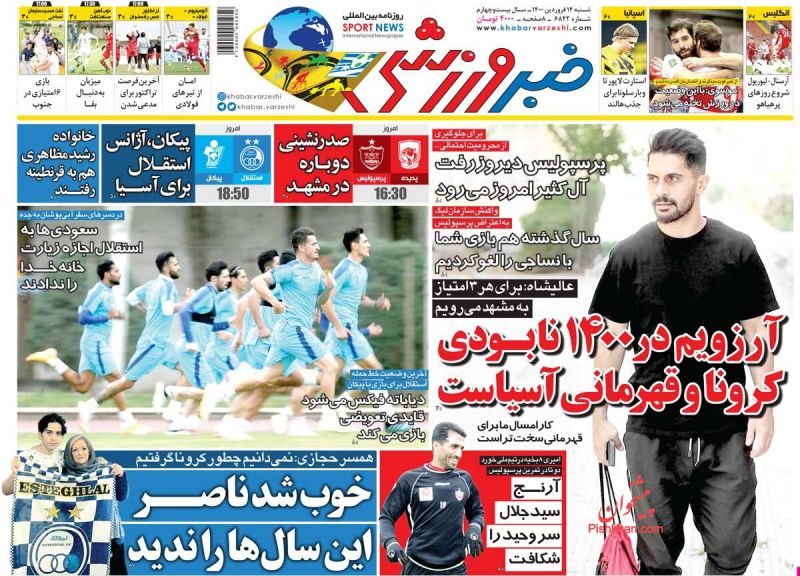 عناوین اخبار روزنامه خبر ورزشی در روز شنبه ۱۴ فروردين
