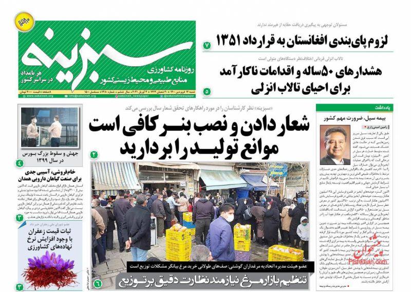 عناوین اخبار روزنامه سبزینه در روز شنبه ۱۴ فروردين