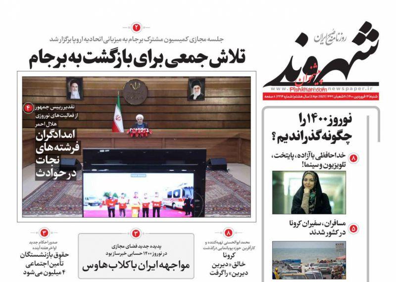 عناوین اخبار روزنامه شهروند در روز شنبه ۱۴ فروردين