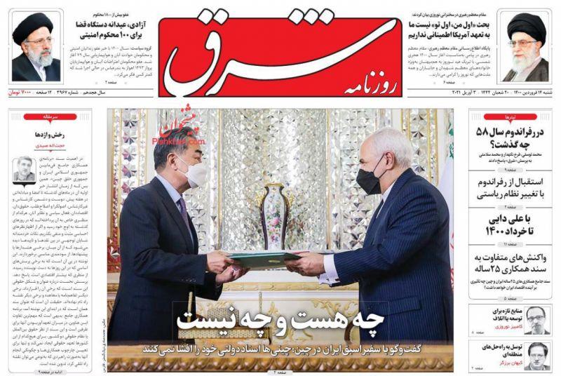 عناوین اخبار روزنامه شرق در روز شنبه ۱۴ فروردين