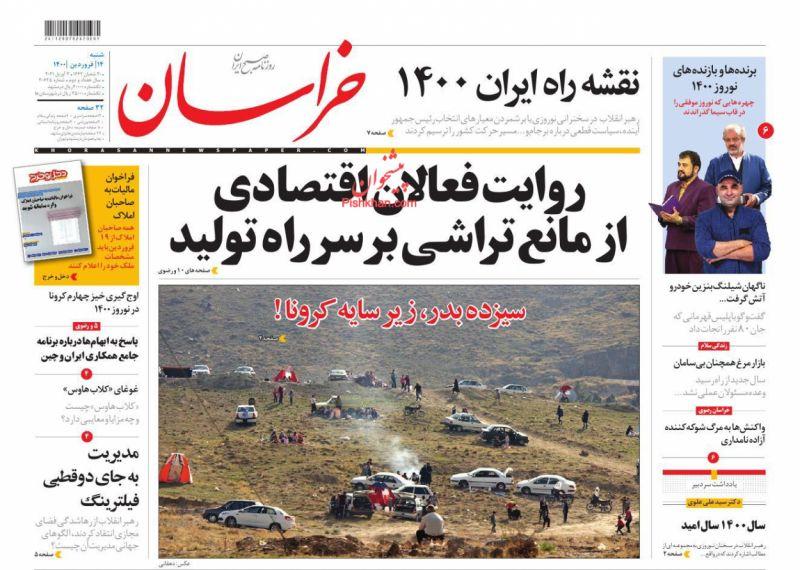 عناوین اخبار روزنامه خراسان در روز شنبه ۱۴ فروردين