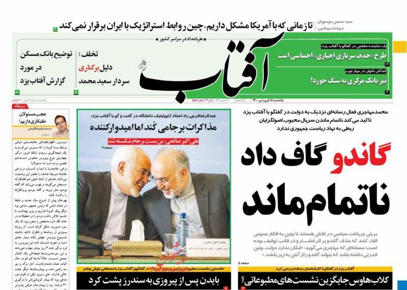 عناوین اخبار روزنامه آفتاب یزد در روز یکشنبه ۱۵ فروردين