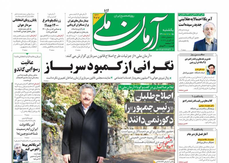 عناوین اخبار روزنامه آرمان ملی در روز یکشنبه ۱۵ فروردين