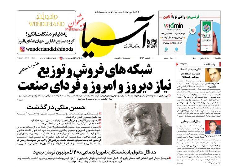 عناوین اخبار روزنامه آسیا در روز یکشنبه ۱۵ فروردين