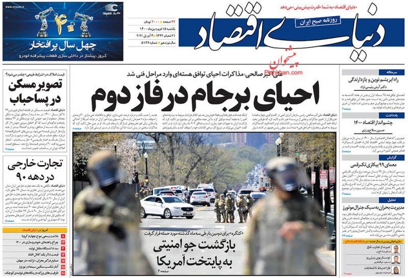 عناوین اخبار روزنامه دنیای اقتصاد در روز یکشنبه ۱۵ فروردين