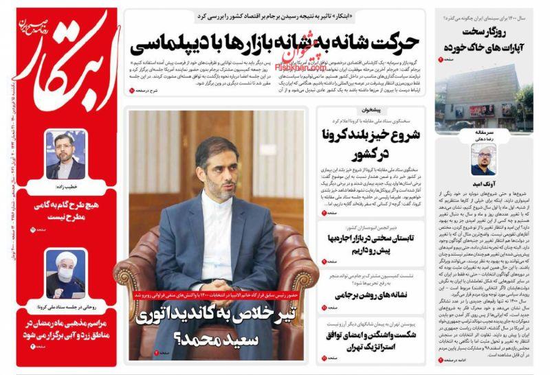 عناوین اخبار روزنامه ابتکار در روز یکشنبه ۱۵ فروردين