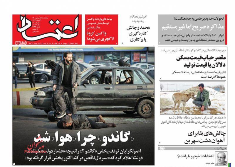 عناوین اخبار روزنامه اعتماد در روز یکشنبه ۱۵ فروردين