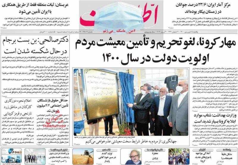 عناوین اخبار روزنامه اطلاعات در روز یکشنبه ۱۵ فروردين