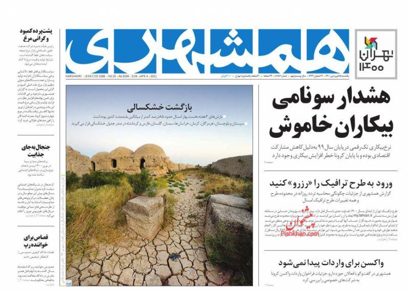 عناوین اخبار روزنامه همشهری در روز یکشنبه ۱۵ فروردين