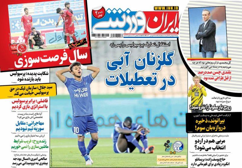 عناوین اخبار روزنامه ایران ورزشی در روز یکشنبه ۱۵ فروردين