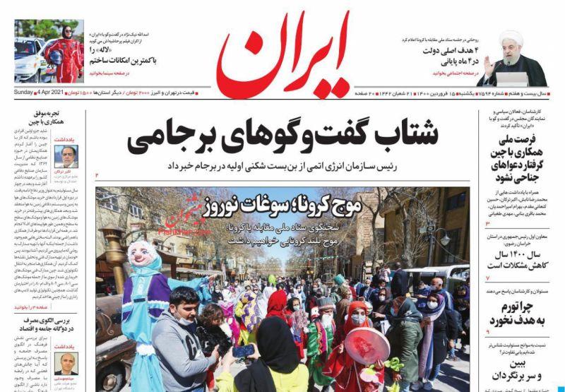 عناوین اخبار روزنامه ایران در روز یکشنبه ۱۵ فروردين