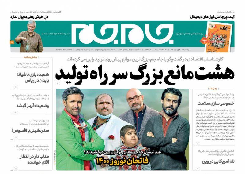 عناوین اخبار روزنامه جام جم در روز یکشنبه ۱۵ فروردين