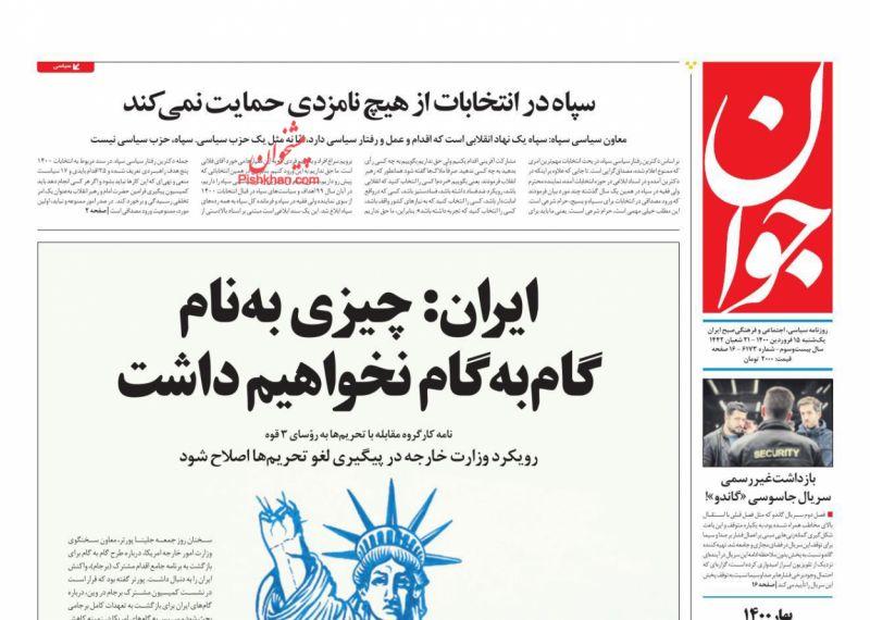 عناوین اخبار روزنامه جوان در روز یکشنبه ۱۵ فروردين