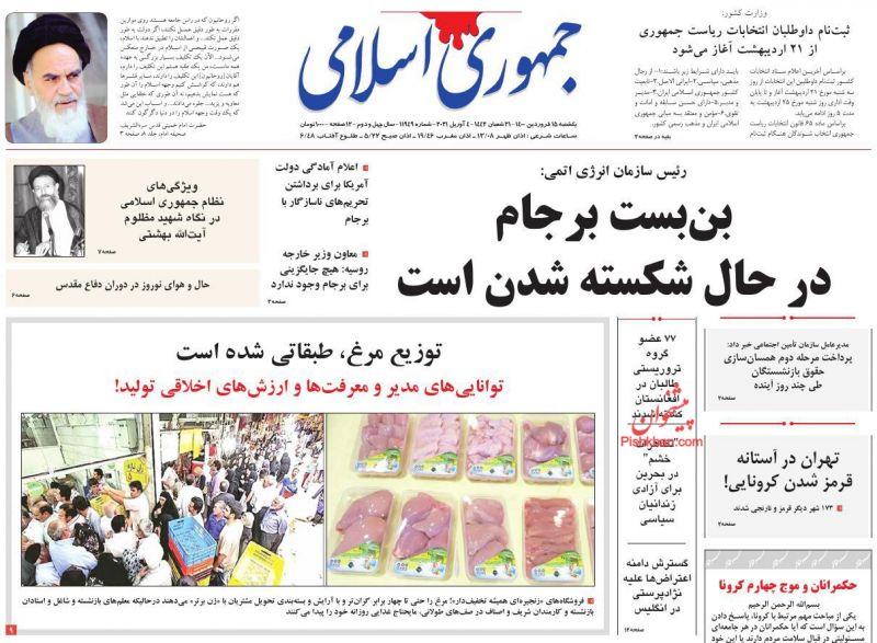 عناوین اخبار روزنامه جمهوری اسلامی در روز یکشنبه ۱۵ فروردين