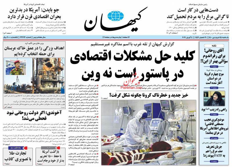 عناوین اخبار روزنامه کيهان در روز یکشنبه ۱۵ فروردين