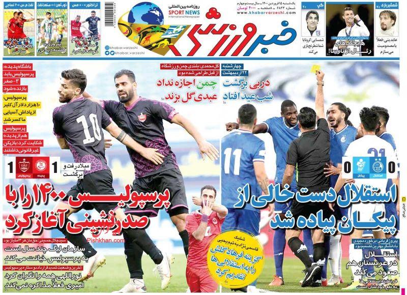 عناوین اخبار روزنامه خبر ورزشی در روز یکشنبه ۱۵ فروردين