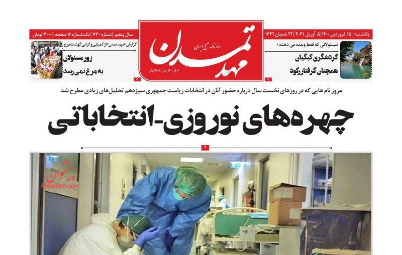 عناوین اخبار روزنامه مهد تمدن در روز یکشنبه ۱۵ فروردين