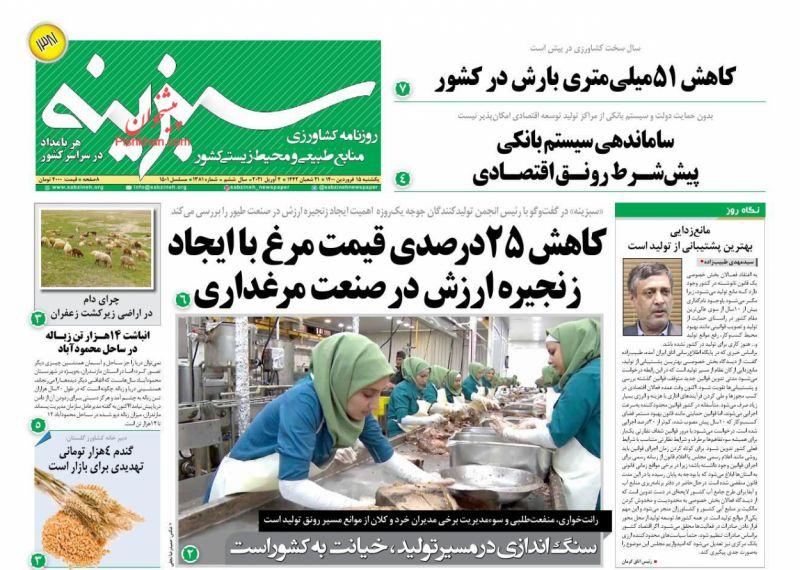 عناوین اخبار روزنامه سبزینه در روز یکشنبه ۱۵ فروردين