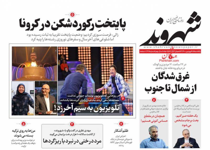 عناوین اخبار روزنامه شهروند در روز یکشنبه ۱۵ فروردين