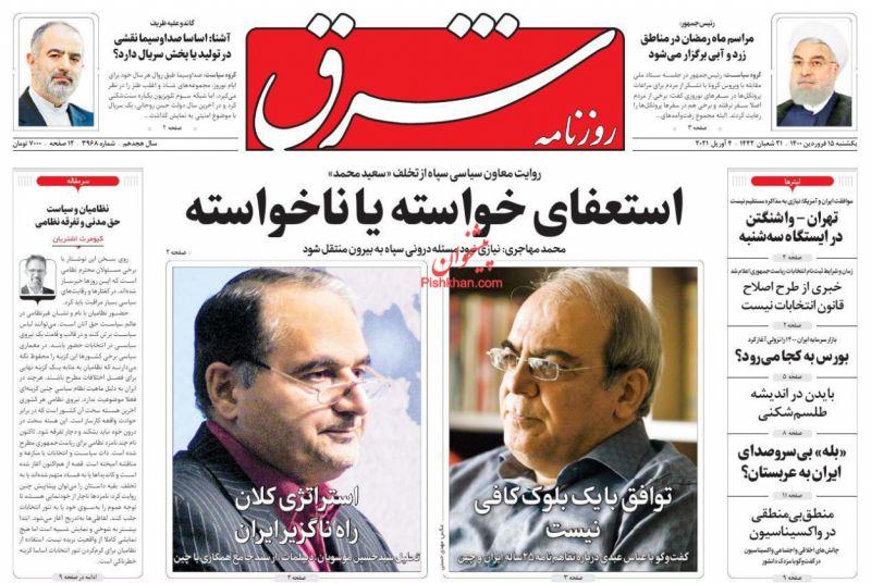 عناوین اخبار روزنامه شرق در روز یکشنبه ۱۵ فروردين
