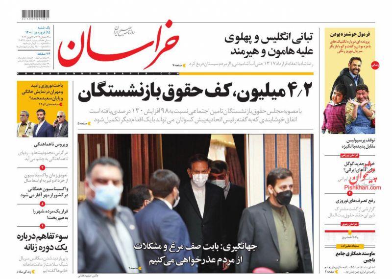 عناوین اخبار روزنامه خراسان در روز یکشنبه ۱۵ فروردين