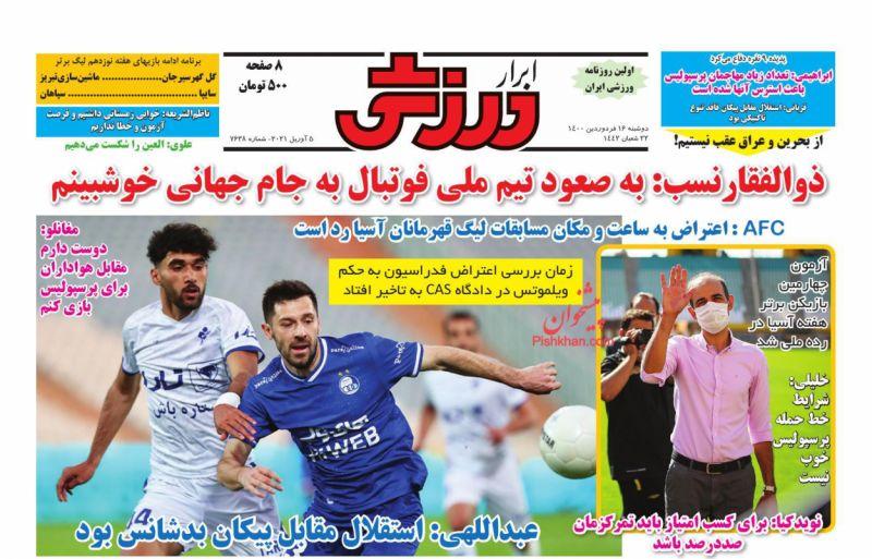 عناوین اخبار روزنامه ابرار ورزشى در روز دوشنبه ۱۶ فروردين