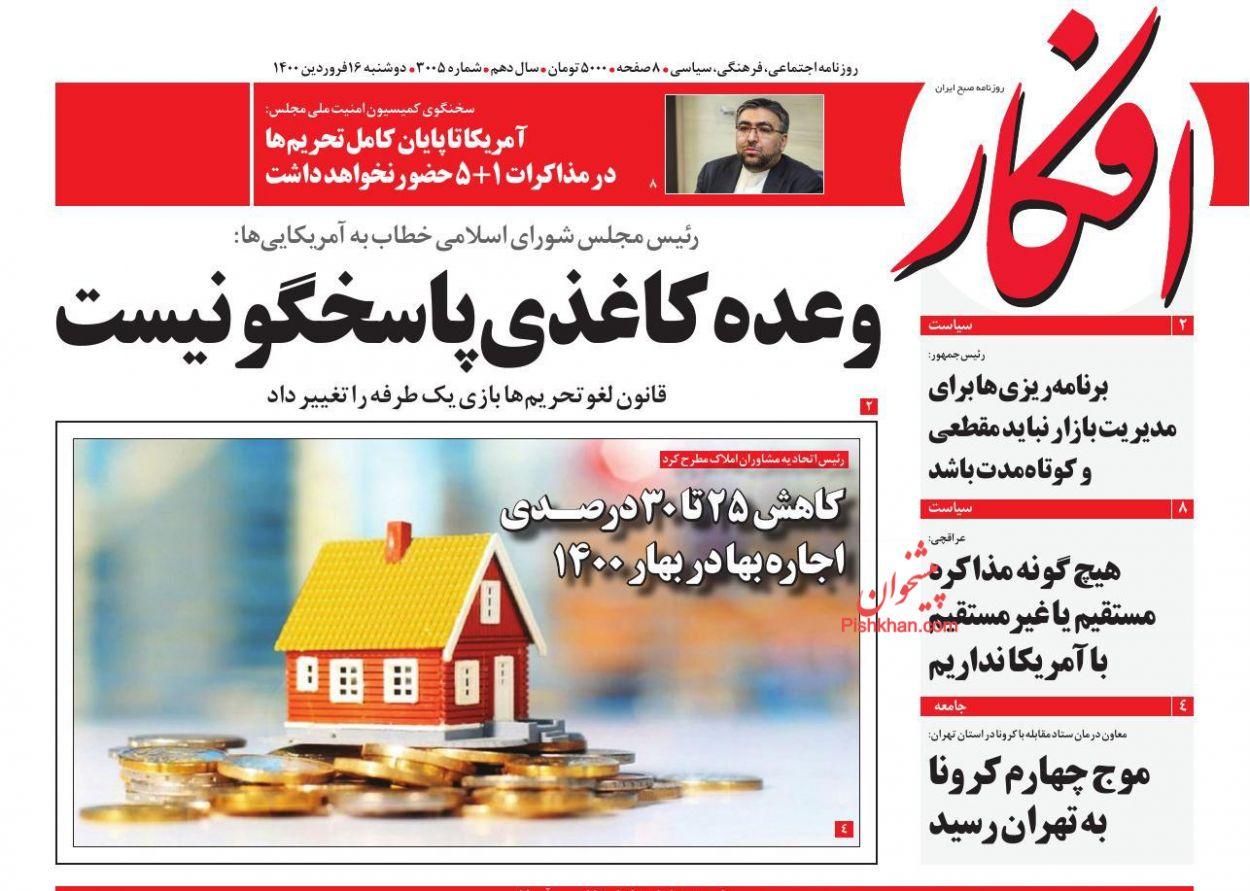 عناوین اخبار روزنامه افکار در روز دوشنبه ۱۶ فروردين