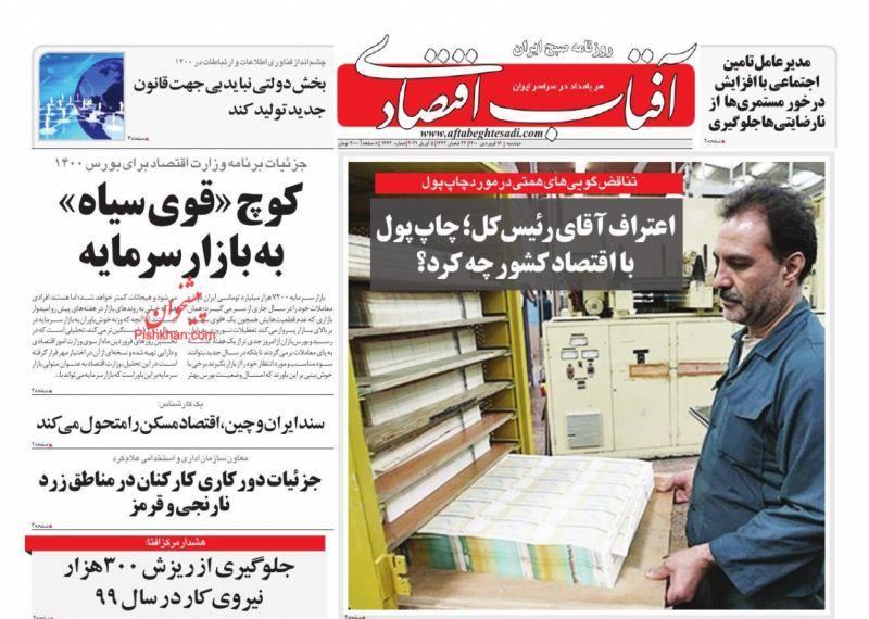 عناوین اخبار روزنامه آفتاب اقتصادی در روز دوشنبه ۱۶ فروردين