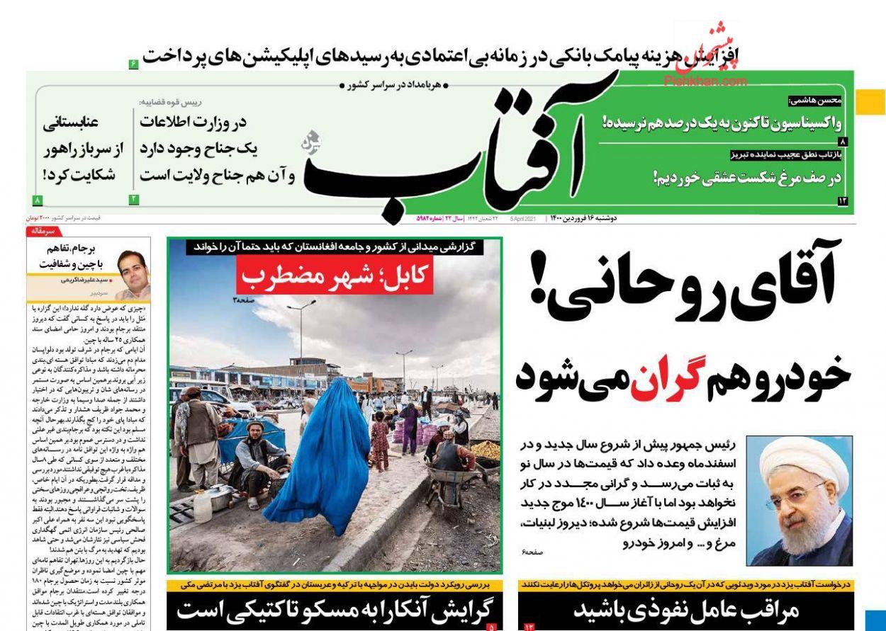 عناوین اخبار روزنامه آفتاب یزد در روز دوشنبه ۱۶ فروردين