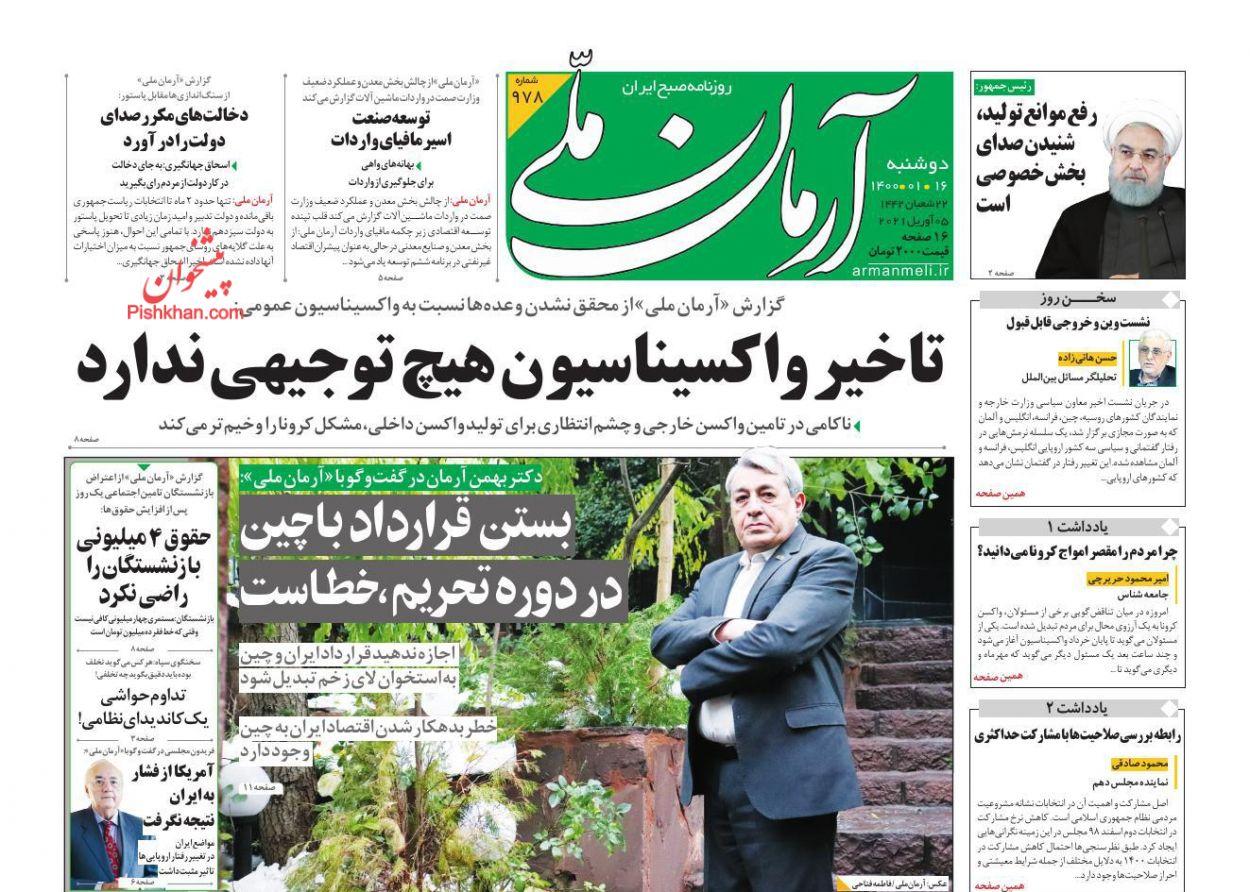 عناوین اخبار روزنامه آرمان ملی در روز دوشنبه ۱۶ فروردين
